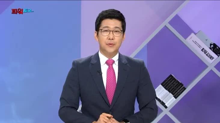 (08/26 방영) 파워토크 – 허용도(부산상공회의소 회장), 정준석(부산기상청장)