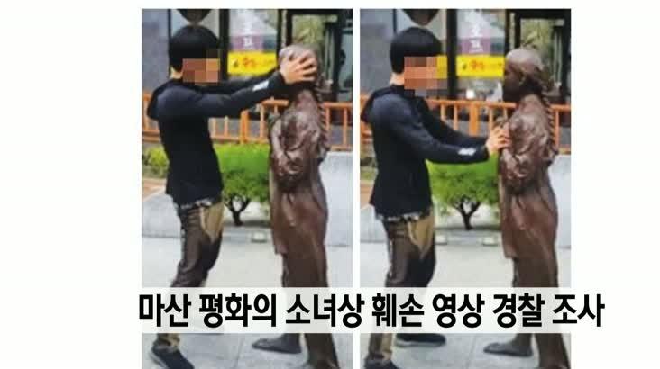 마산 평화의 소녀상 훼손 영상 경찰 조사