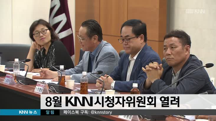 8월 KNN시청자위원회 개최