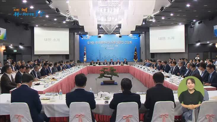 부산시-상공회의소 새로운 일자리 1만개 만든다