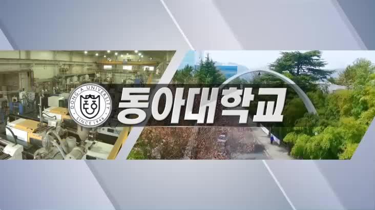 (08/28 방영) 2019 지역대학을 가다 – 동아대학교