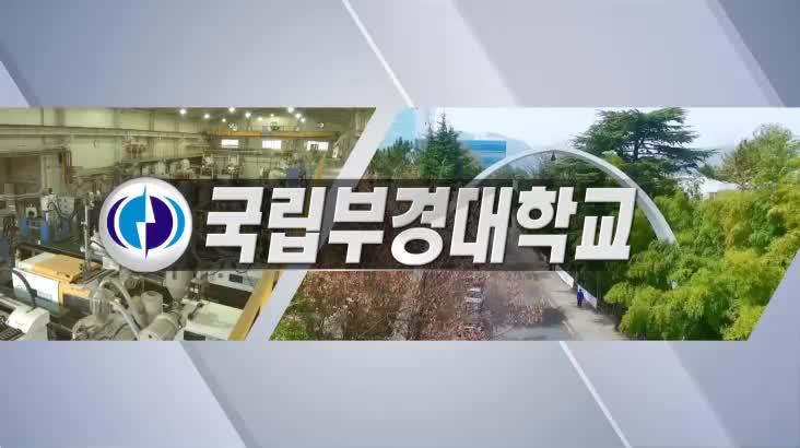 (08/29 방영) 2019 지역대학을 가다 – 국립부경대학교