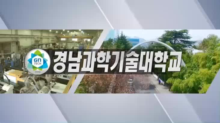 (08/30 방영) 2019 지역대학을 가다 – 경남과학기술대학교