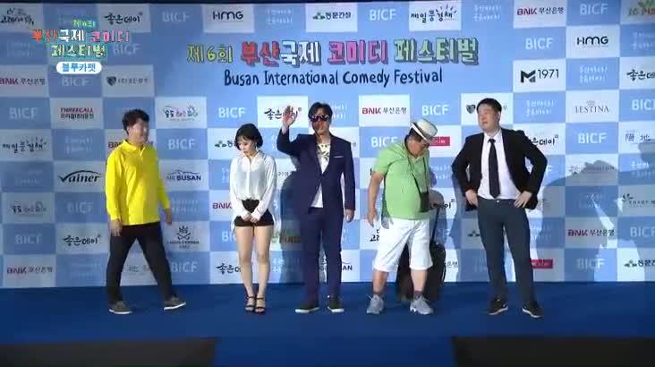 (08/28 방영) 제6회 부산국제코미디페스티벌 개막식