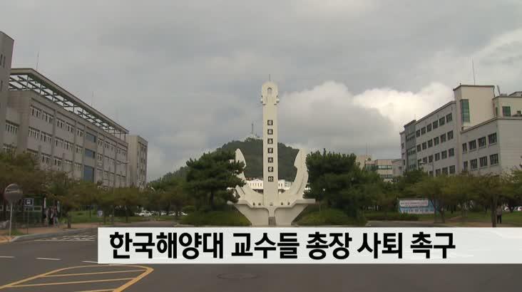 해양대 교수들 총장 사퇴 촉구