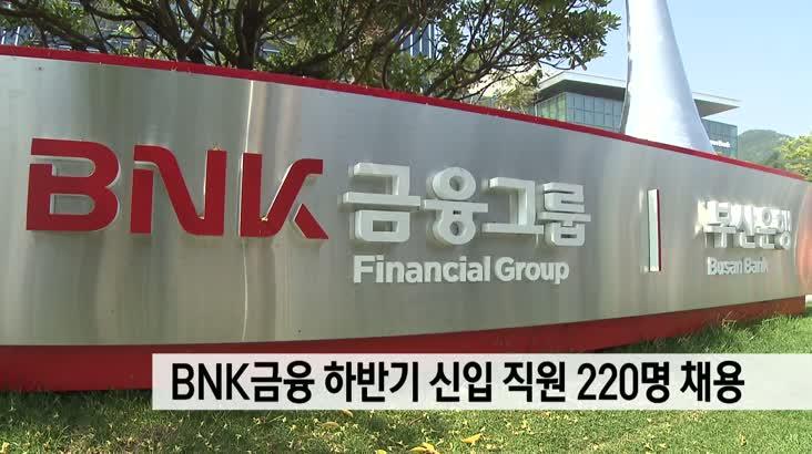 BNK금융그룹 하반기 신입 직원 220명 채용