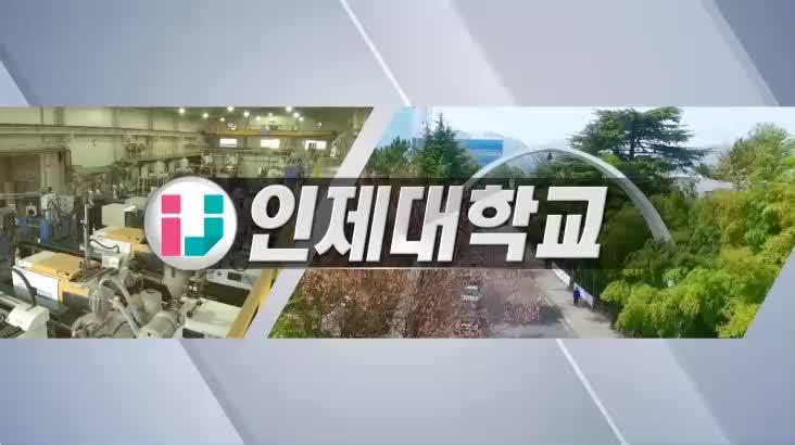 (08/31 방영) 2019 지역대학을 가다 – 인제대학교