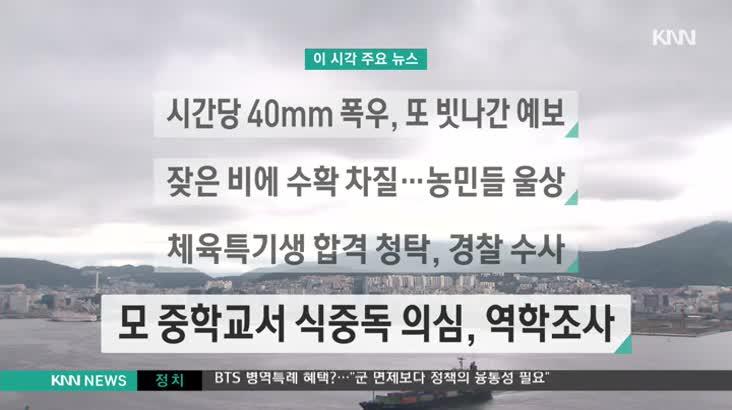 (09/03 방영) 뉴스와건강