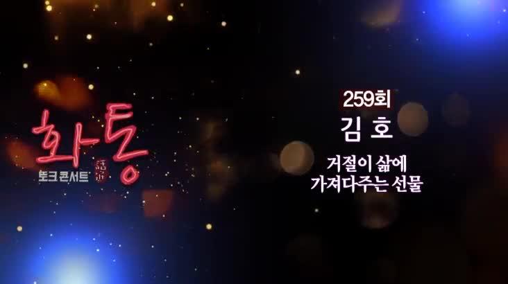 (09/01 방영) 토크콘서트 화통