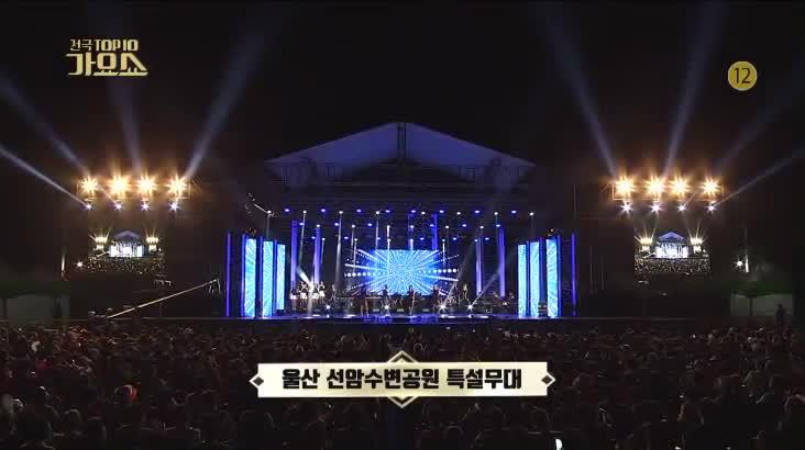 (09/01 방영) 전국 TOP10 가요쇼