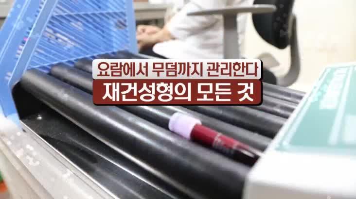 (09/01 방영) 재건성형 ( 최재연 / 성형외과 과장 )