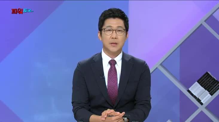 (09/02 방영) 파워토크 – 윤영석(자유한국당 국회의원), 조규일(진주시장)