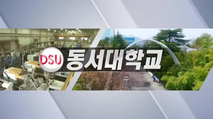 (09/04 방영) 2019 지역대학을 가다 – 동서대학교
