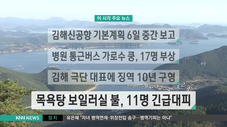 (09/04 방영) 뉴스와건강