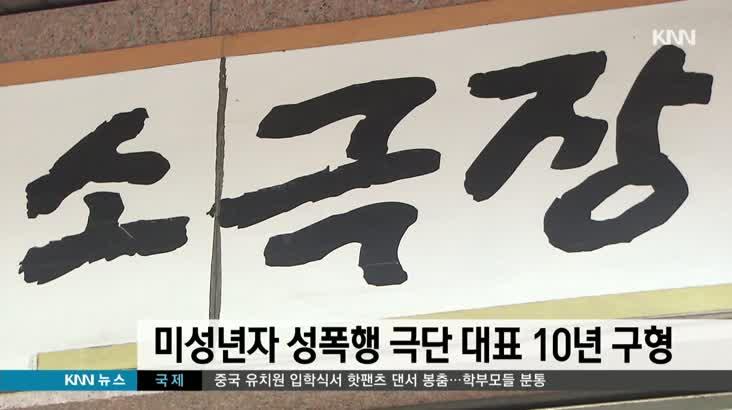 미성년자 성폭행 극단 대표 징역 10년 구형