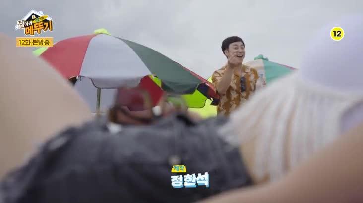 (09/04 방영) 촌티콤 날아라 메뚜기 12화