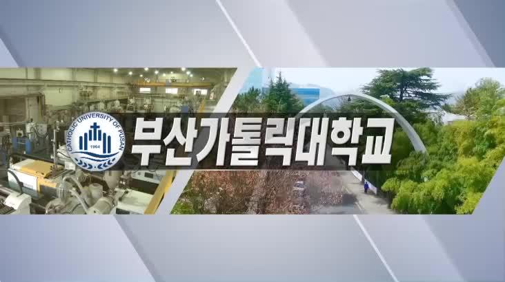 (09/05 방영) 2019 지역대학을 가다 – 부산가톨릭대학교