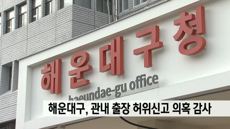 해운대구, 관내 출장 허위신고 의혹 감사