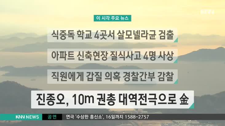 (09/06 방영) 뉴스와건강