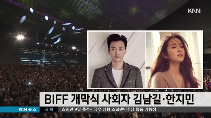 BIFF 개막식 사회자 배우 김남길*한지민
