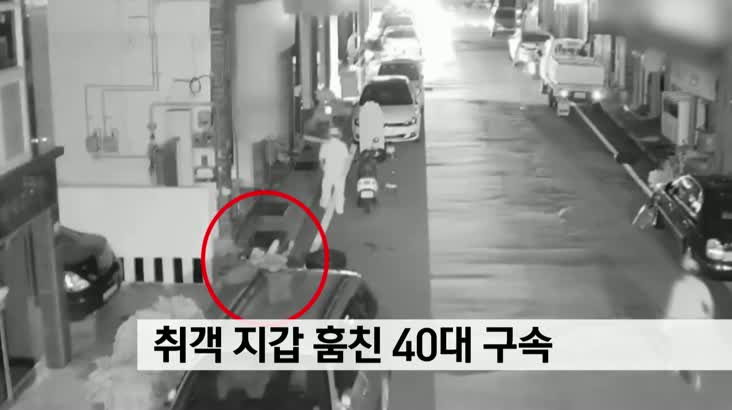 심야시간 취객 지갑 상습적으로 훔친 40대 구속