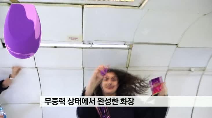 핫이슈클릭 화제의 영상-무중력상태에서 완성한 화장 등..