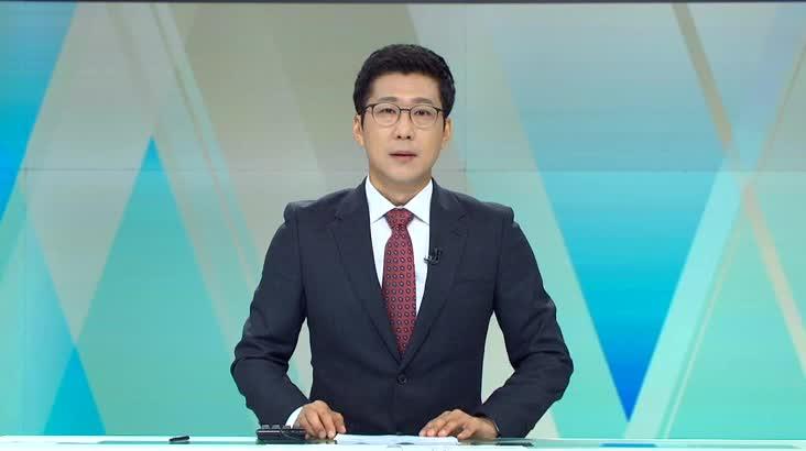 (09/10 방영) 뉴스와 생활경제