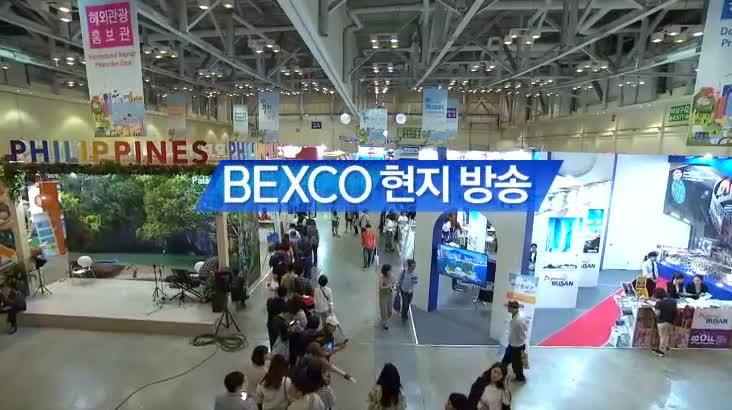(09/07 방영) 제21회 부산 국제관광전