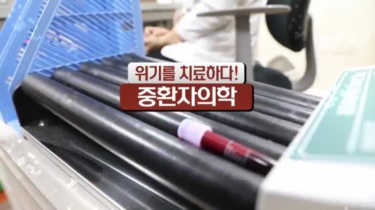 (09/08 방영) 중환자의학 ( 정진헌교수 / 중환자의학 세부 전문의 )