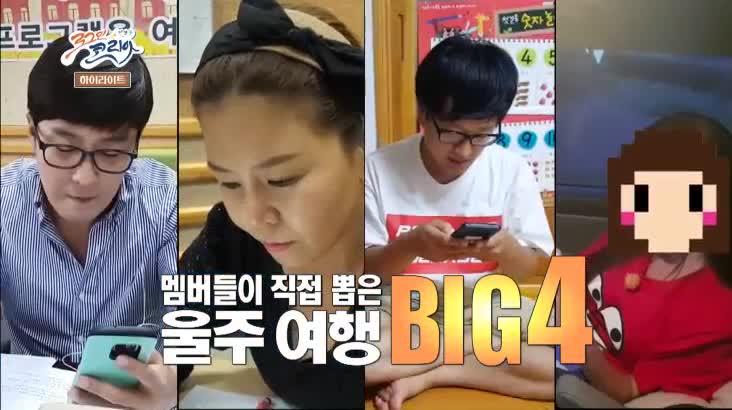 (09/08 방영) 뛰뛰빵빵 로그인 코리아
