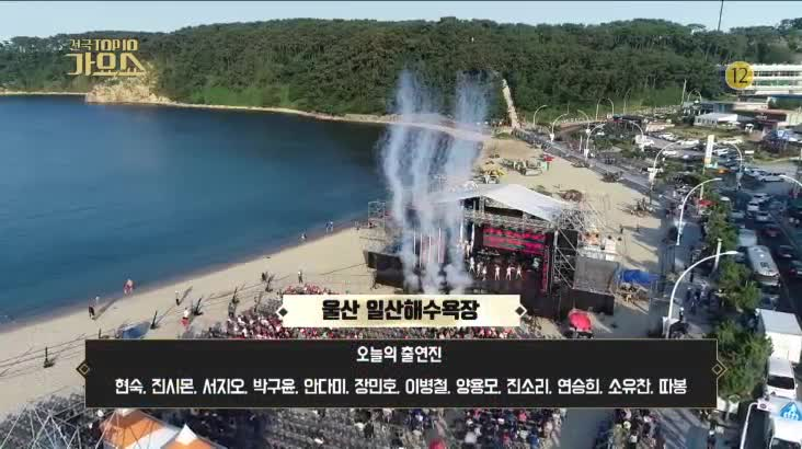 (09/08 방영) 전국 TOP10 가요쇼