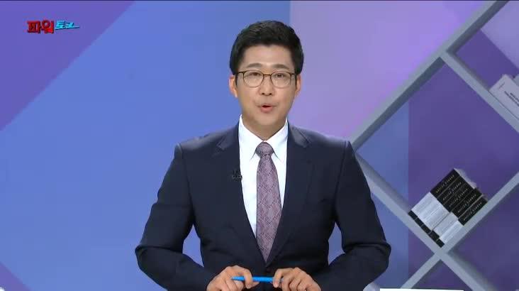 (09/09 방영) 파워토크 – 김해영(더불어민주당 최고위원), 김세연(자유한국당 부산시당위원장)