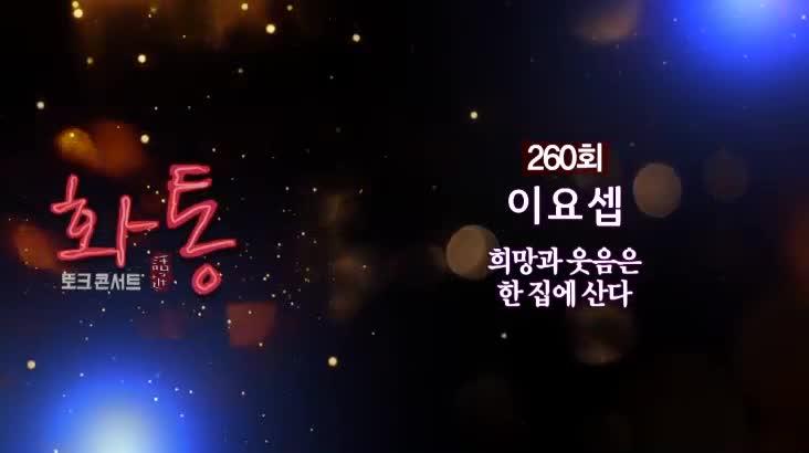 (09/09 방영) 토크콘서트 화통