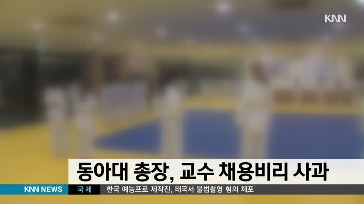 동아대 총장, 교수 채용비리 사과