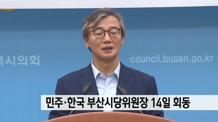 민주*한국 시당위원장 14일 회동