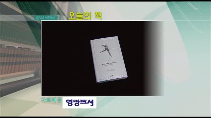 오늘의책- 굿라이프