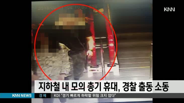 지하철내 모의 총기 휴대, 경찰 출동 소동