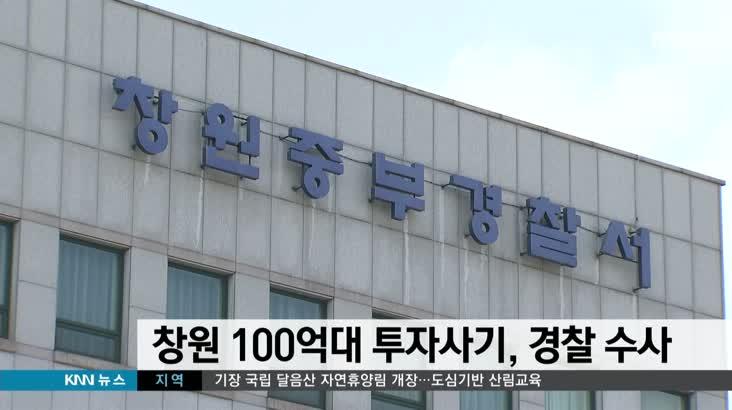 창원 100억대 투자사기, 경찰 수사