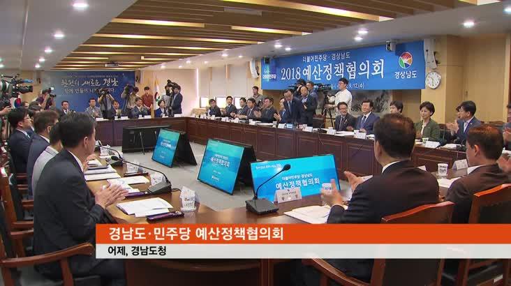 민주당 지도부, 부산경남 순회하며 예산정책협의