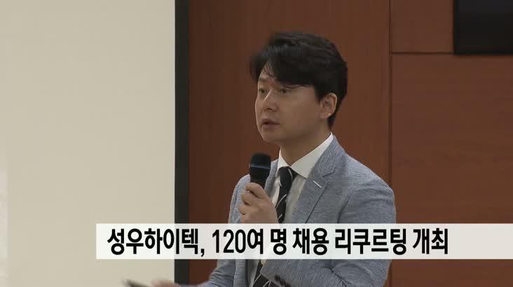 성우하이텍, 120여명 채용 리쿠르팅 개최