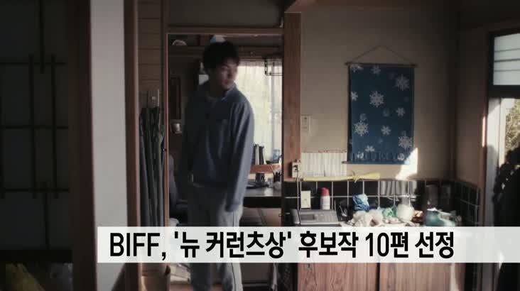 부산국제영화제,'뉴 커런츠상'후보작 10편 선정