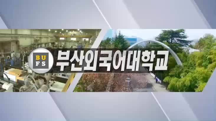 (09/06 방영) 2019 지역대학을 가다 – 부산외국어대학교