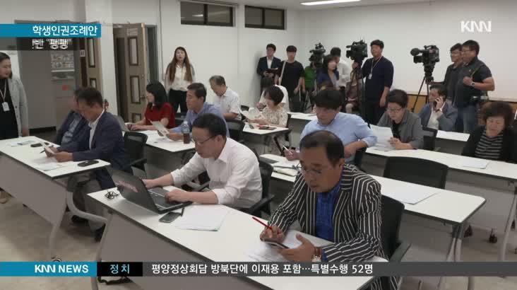 경남학생인권조례 공개, 찬반 잇따라