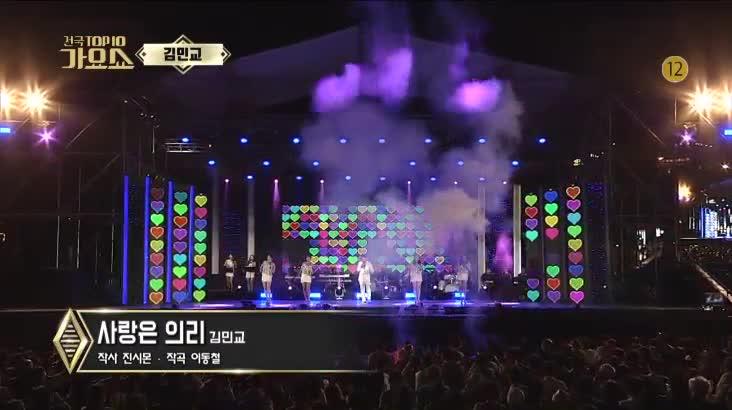 (09/15 방영) 전국 TOP10 가요쇼