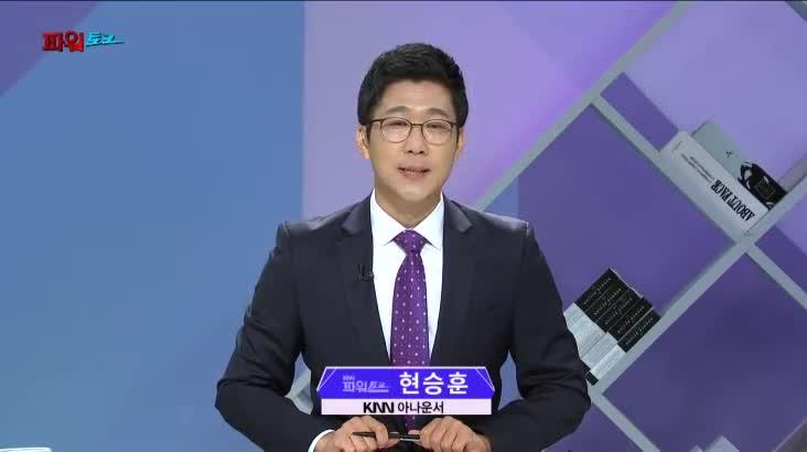 (09/16 방영) 파워토크 – 김정호(더불어민주당 국회의원), 원성현(부산가톨릭대학교 응용과학대학장)
