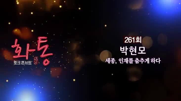 (09/16 방영) 토크콘서트 화통