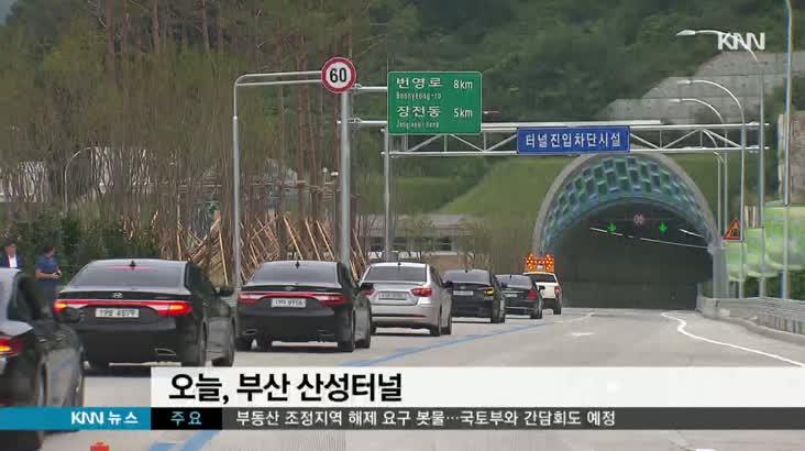 산성터널 개통, 부산 북구~금정구 5분만에
