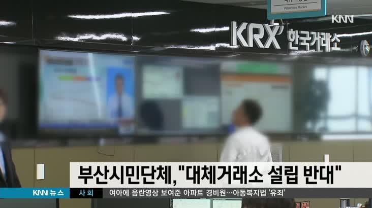 """부산시민단체,""""대체거래소 설립 반대"""""""