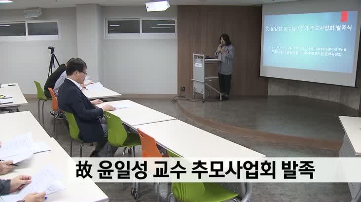 고 윤일성 교수 추모사업회 발족