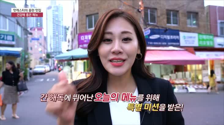 (09/17 방영) 사직동 정경애맛집코다리 ☎051-502-2276